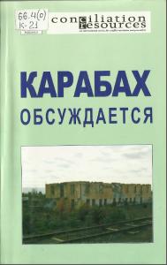 Karabax obsujdaetsya